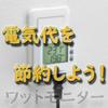 【電気代節約】5種類の測定ができる!ワットモニター サンワサプライ TAP-TST8N