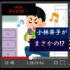 初音ミクの「メルト」から10年・・・!?小林幸子の「メルト」歌ってみたがすごい。