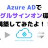 Azure Active Directory で遊ぶ - SSO環境の構築(無料で) -