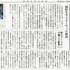 経済同好会新聞 第208号「三流国家の振る舞い」