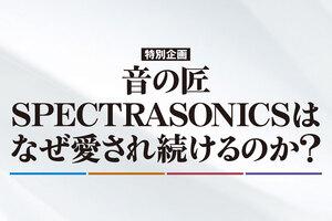 【連動音源】音の匠SPECTRASONICSはなぜ愛され続けるのか?