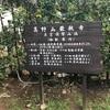 【九州八十八箇所百八霊場】77番 最教寺