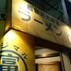 旨いアブラを食べたければここ!!ラーメン富士丸西新井大師店
