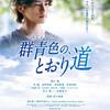 03月17日、伊嵜充則(2016)