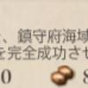艦これ 任務「精鋭「第十八戦隊」、展開せよ!」 1-5編