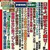 田中秀臣×野口旭「ピケティも支持するアベノミクス」in 『WiLL』10月号