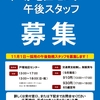 戸塚地区センタースタッフ募集!