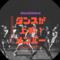 乃木坂46でダンスが上手いメンバーは誰なのか徹底調査してみた!