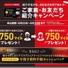 りそなJALスマート口座の紹介キャンペーン、JALマイルが貯まるデビットカード