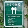 さくら食堂(宇都宮)