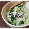 【わかりやすい】七草粥の由来や意味