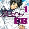 高校野球をすべて変える男!『スモーキーB.B.』【ジャンプ漫画神拳!!!】