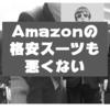 Amazonの格安スーツはちゃんとしてるの!?比較&検証してみた!