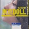 石田衣良の『東京DOLL』を読んだ
