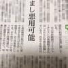 東京新聞(中日新聞)にピース写真SNS投稿リスクについてコメント