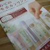 【スキンケア】ドモホルンリンクルは買えませんが・・・。ダイソーの化粧水・ワセリン・ニベアで格安お手入れ。