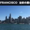 【サンフランシスコ】治安の悪いエリアに注意すべし!テンダーロインやミッションなどのエリアは怖いよ!