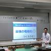 宝仙学園小学校 授業レポート No.3(2018年6月11日)