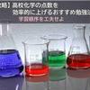 【最速攻略】高校化学の点数を効率的に上げるおすすめ勉強法 -学習順序を工夫せよ-