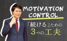 """モチコン先生が伝授!英語学習を「続ける」ための 3つの """"工夫"""""""