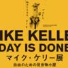 『マイク・ケリー展』、偽りの記憶、あるいはイメージの再再現