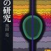 『勘の研究』ノート