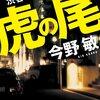 『虎の尾 渋谷署強行犯係』今野敏