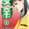 ★漫画★女帝 1~5巻無料で読むことができます ネタバレあり