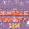 MKトラベル×京都国際マンガミュージアム「荒俣宏館長と巡る京都妖怪ツアー」レポート2020