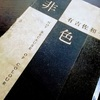 「非色」有吉佐和子を読んでの感想