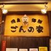 西八王子『焼鳥 海鮮 ごんの家』お◯さん犬が出迎え(居酒屋3軒目)