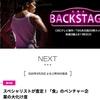 [メディア出演]明日TBSの武井壮さんMC『BACKSTAGE』にゲスト出演します
