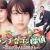 ランチ合コン探偵~恋とグルメと謎解きと~第1話(感想)