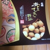 C&Fロジホールディングスから株主優待(豆菓子)をいただきました。