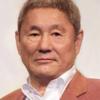 爆笑問題・太田「ビートたけし、立川談志との交流」
