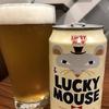 【飲みレポ】黄桜LUCKY MOSE かわいいネズミくんの子年ビール