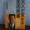 原田隆史さん「大人が変わる生活指導」を読んで決意した24の習慣