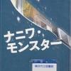 海堂尊の『ナニワ・モンスター』を読んだ