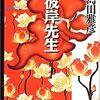 島田雅彦『彼岸先生』の感想
