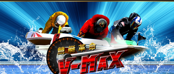 競艇予想サイト【競艇革命VMAX(競艇革命ブイマックス)】を検証!優良・悪徳・詐欺?口コミ・評価・評判(リニューアル検証)