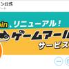 GMコインがサービス終了!8月30日までに移行手続きしよう!コイン機能、友達紹介機能全部なしに!ゲームアプリ予約専用サイトに変わったよ!