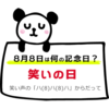 8月8日の語呂合わせ記念日とは?漢字や数字の形からも制定される