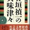 ○谷垣禎一の興味津々を読む
