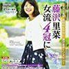 藤沢里菜さんが「月刊碁ワールド」の表紙だった