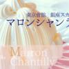 【東京會舘とパレスホテル東京】 マロンシャンテリー食べ比べ【銀座スカイラウンジ】