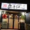 【グルメ】仕事帰りのビャンビャン麺