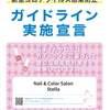 最新版【当サロンの新型コロナウィルス感染拡大防止対策について】☆4/11更新