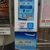 東京モノレールに乗ってJALマイルを貯めよう!「モノレールでタッチ!JALのマイルたまるキャンペーン」の紹介