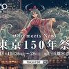 【イベント】『東京150年祭』:初音ミクが歌い踊り舞う、美しきプロジェクションマッピング!