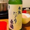 奥の松酒造 特別純米氷熟にごり原酒